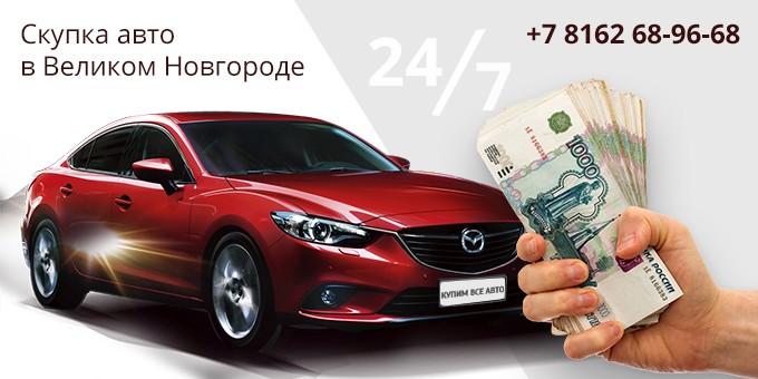 Скупка авто в Великом Новгороде